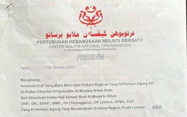 Surat tular palsu, UMNO tidak pernah keluar surat sokongan